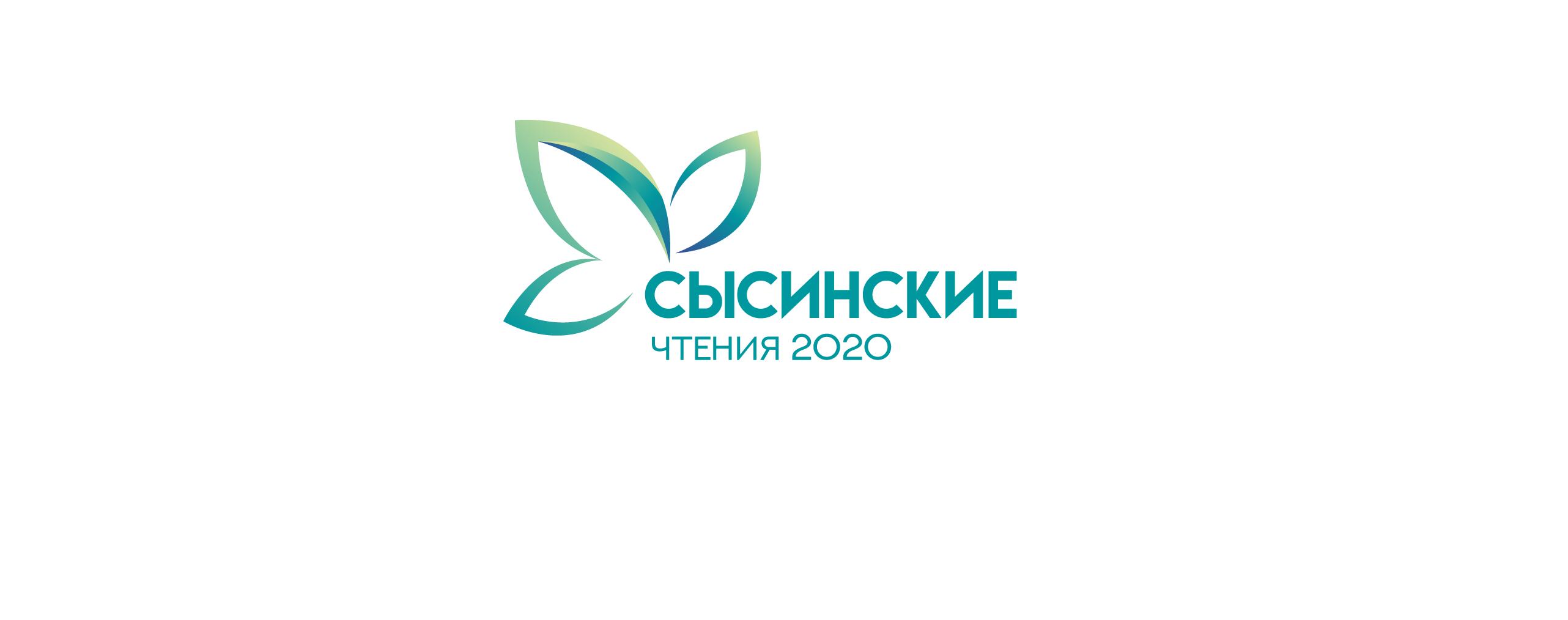 Информация по проведению I Национального конгресса с международным участием по экологии человека, гигиене и медицине окружающей среды «СЫСИНСКИЕ ЧТЕНИЯ -2020» 19-20 ноября 2020 года
