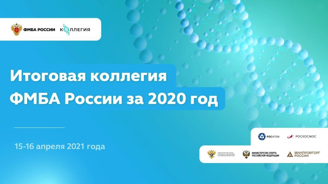 Итоговая коллегия ФМБА России