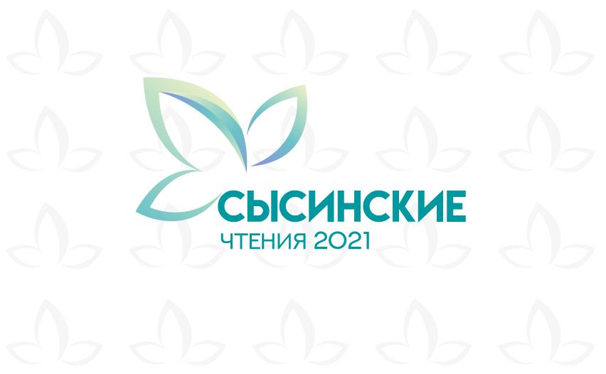 II Национальный конгресс с международным участием по экологии человека, гигиене и медицине окружающей среды «СЫСИНСКИЕ ЧТЕНИЯ – 2021»