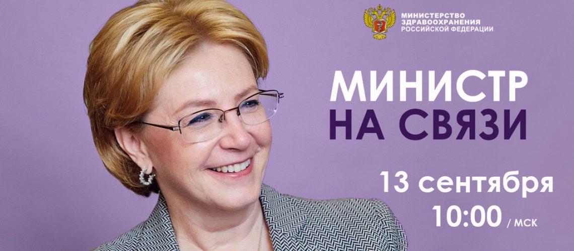 министрнасвязи